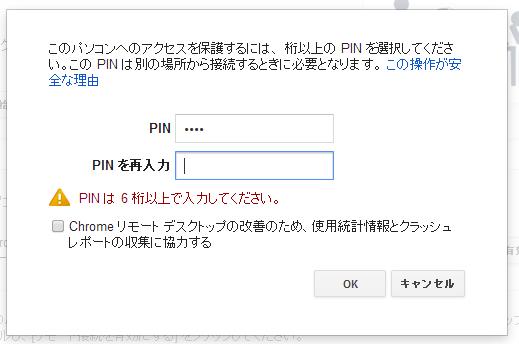PINは6桁以上