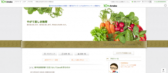 スクリーンショット 2014-04-20 21.01.21