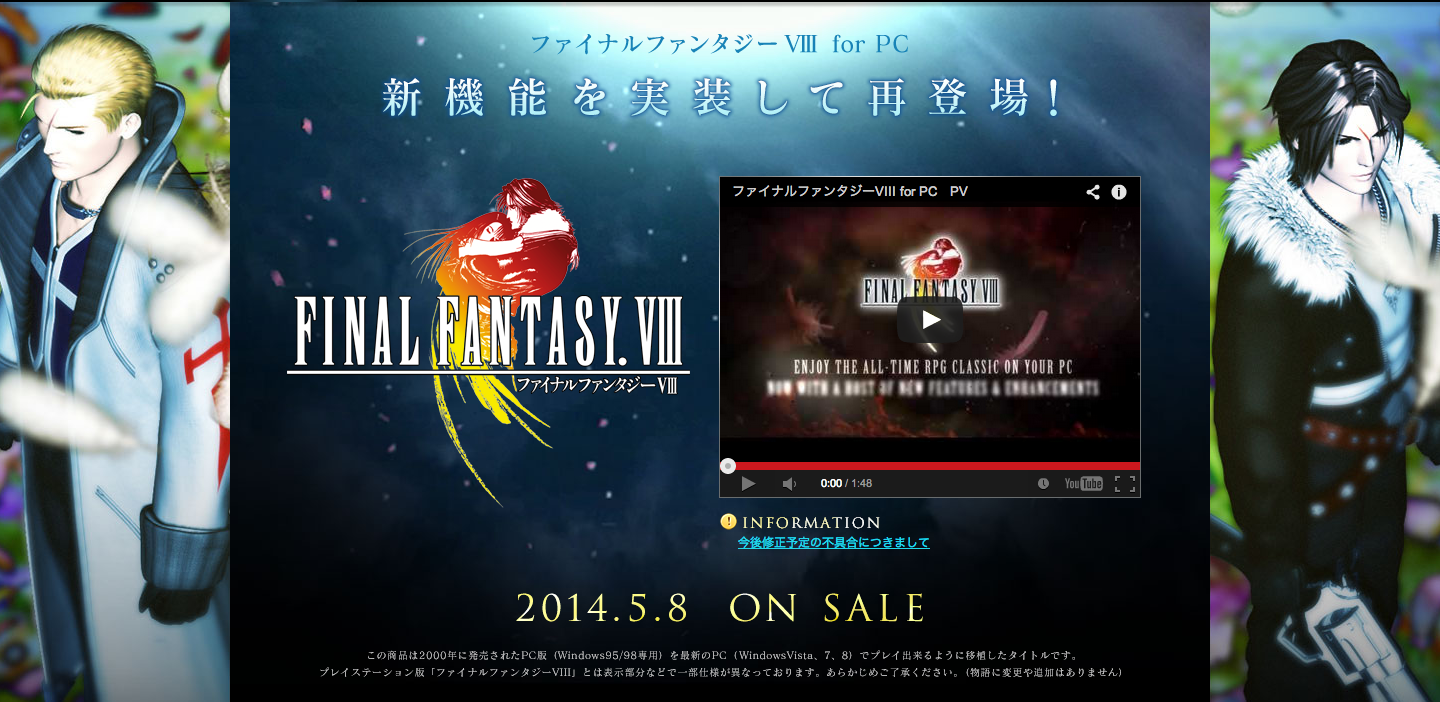 『FINAL FANTASY VIII for PC』5月8日に発売
