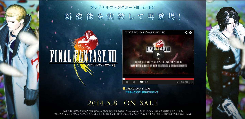 『FINAL FANTASY VIII for PC』5月8日に発売
