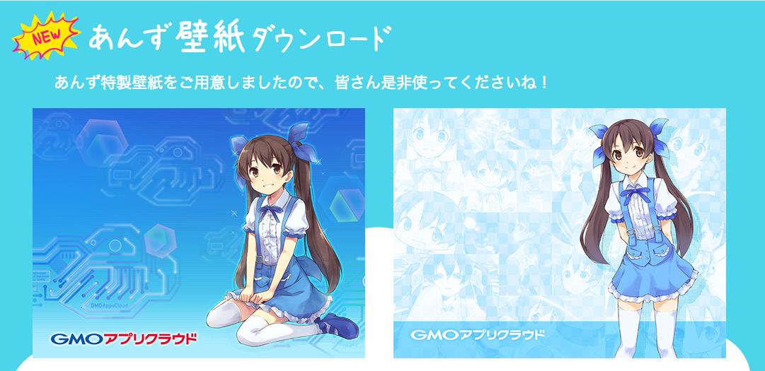あんずちゃんかわいい!!GMOアプリクラウド公式キャラクター『美雲あんずちゃん』の壁紙が公開