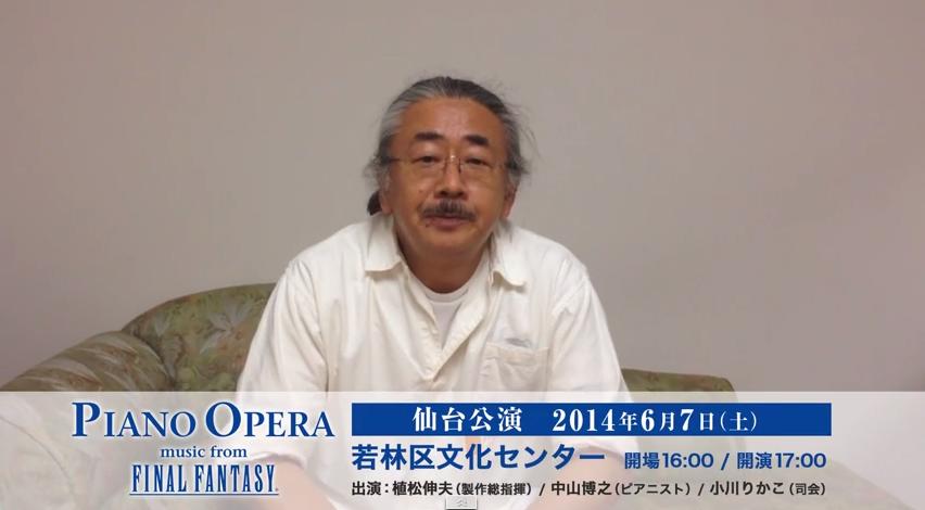 【動画】PIANO OPERA music from FINAL FANTASY 仙台公演に関して植松伸夫氏からのコメント