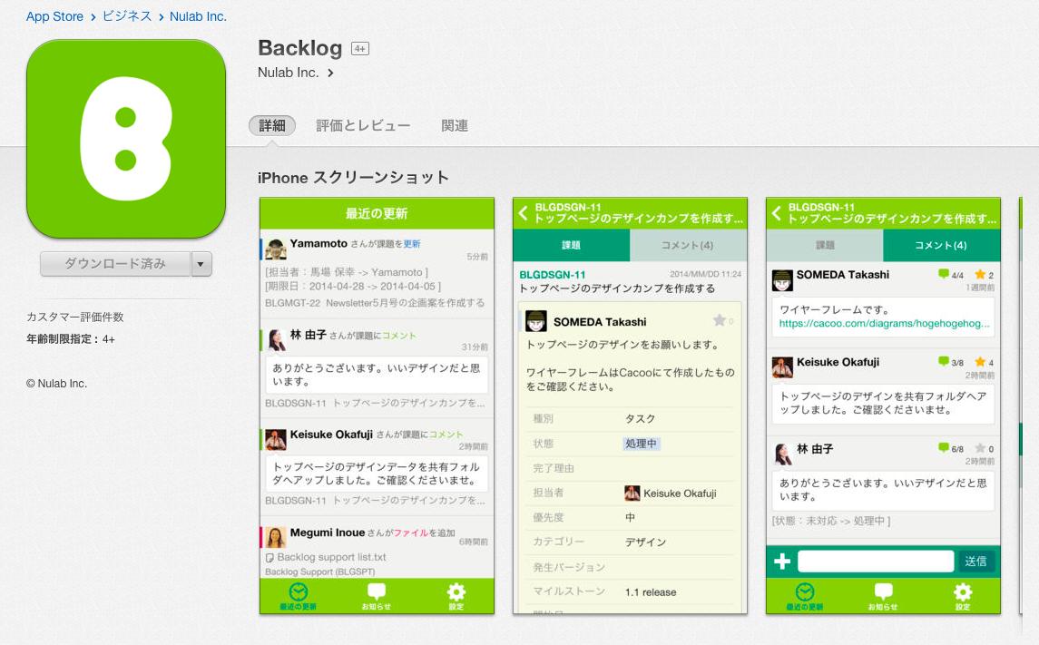 BacklogにiPhoneアプリが登場。移動中でもプロジェクトの最新情報を確認できるように