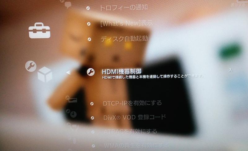PS3のHDMI機器制御でリモコン操作が効かなくなった時に試してみることリスト