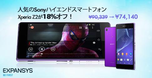 【EXPANSYS】Sony Xperia Z2(SIMフリーLTE 16GBパープル)が18%オフの74,140円