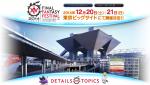 『FINAL FANTASY XIV FAN FESTIVAL 2014』ティザーサイトオープン