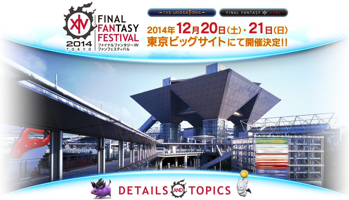 『FINAL FANTASY XIV FAN FESTIVAL 2014』ティザーサイトオープン