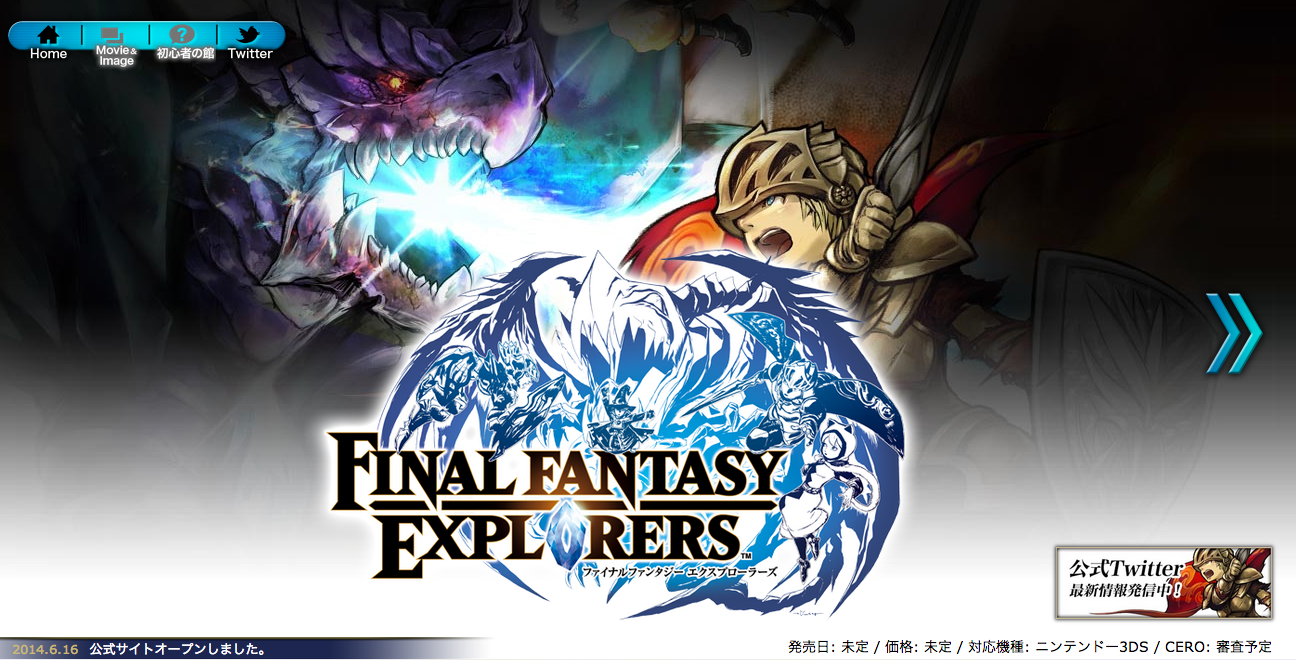 3DS『FINAL FANTASY EXPLORERS』公式サイトオープン。FFCCライクなアクションRPGか