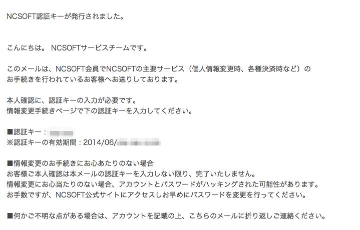「NCSOFT認証キーが発行されました。」身に覚えのない情報変更メールが届いた時の対応など