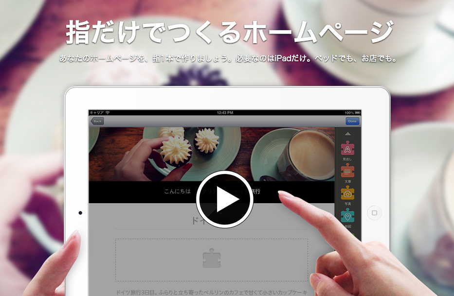 iPadだけでホームページを作るという発想『ロリポタッチ』ホームページ作成コンテストの参加賞をいただきました