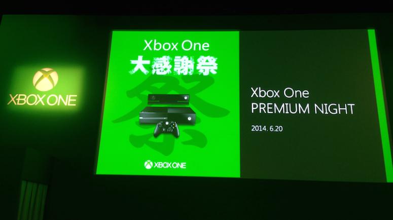 Xbox Oneプレミアムナイト