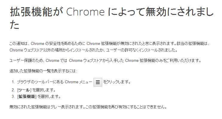 拡張機能が Chrome によって無効にされました