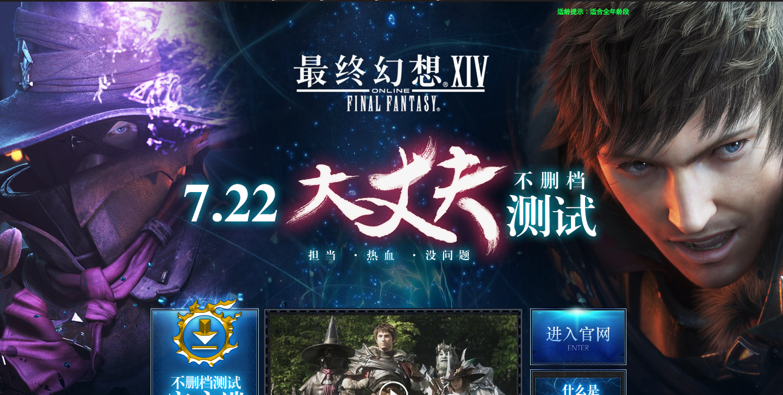 【海外】中文版 新生FFXIV 公式サイト&トレーラー公開