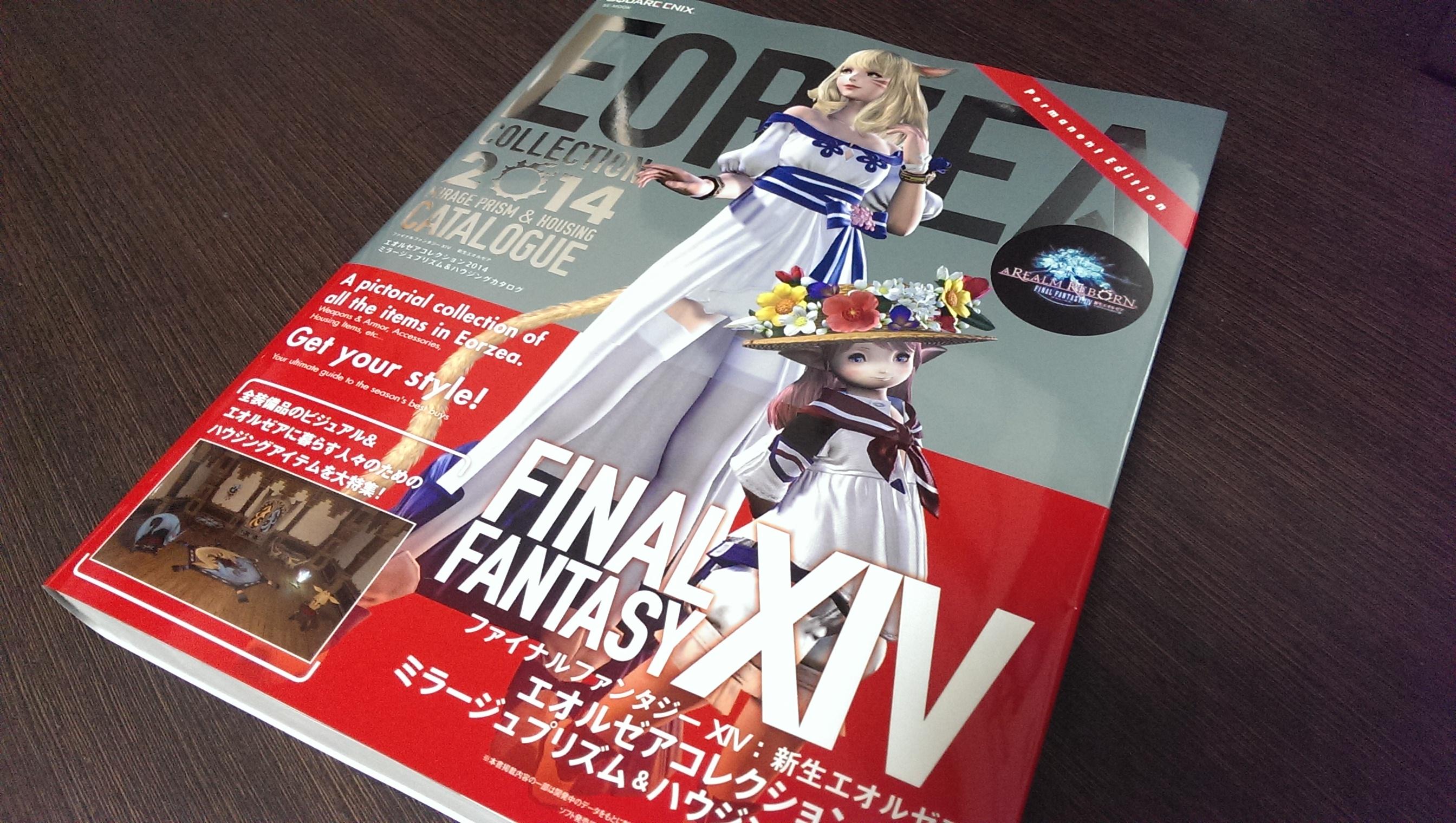 新生FFXIV『エオルゼアコレクション2014 ミラージュプリズム&ハウジングカタログ』発売