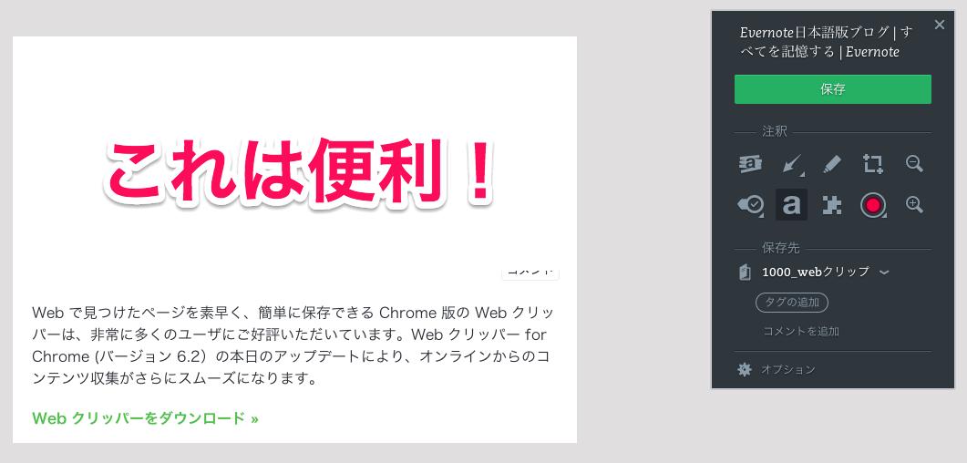 Google Chrome版Evernote Webクリッパーがアップデート。UIがコンパクトになりスクリーンショットの注釈がスムーズに
