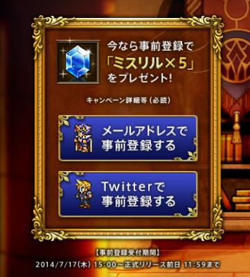 スクリーンショット 2014-07-18 01.39.24
