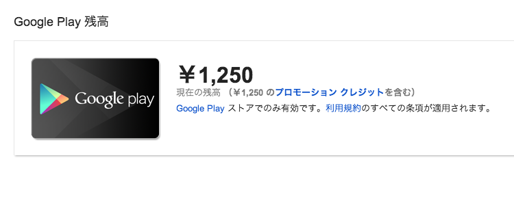 Google Playの残高確認はGoogleウォレットから