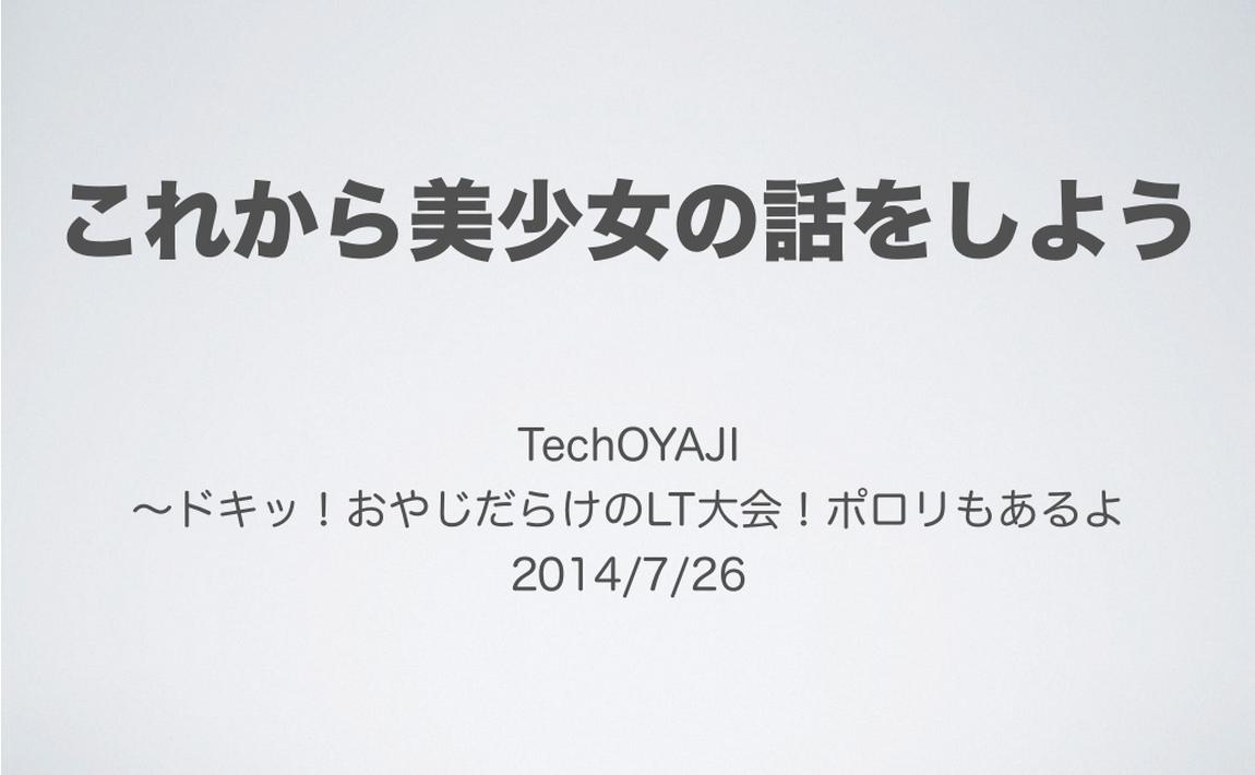 『TechOYAJI~ドキッ!おやじだらけのLT大会!』で美少女の話をしてきました #TechOYAJI