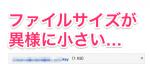GmailにKeynoteのファイルがうまく添付できない時の対処法