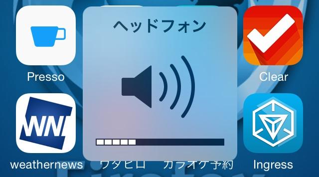 iPhoneの音量調整が「ヘッドフォン」のままになり、スピーカーから音が出なくなってしまった時の対処法
