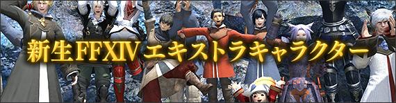 新生FFXIV パッチ2.4のクエストに自分のキャラクターが登場!?エキストラキャラクター募集中