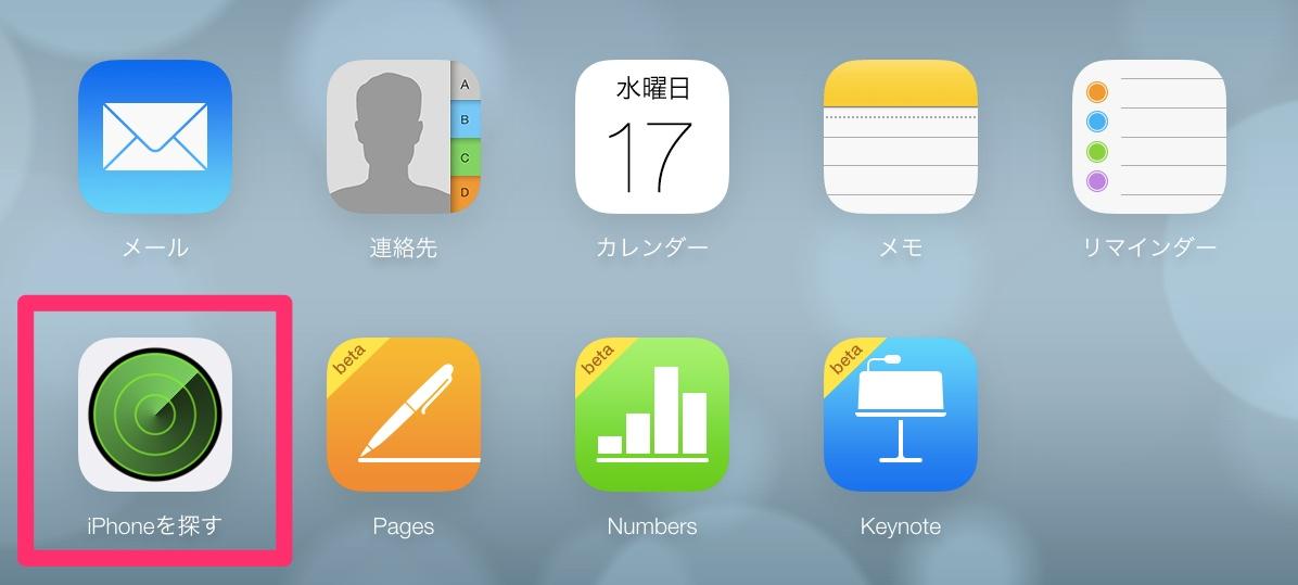 iPhoneを売却・譲渡する時に要チェック!iCloud.com経由で『iPhoneを探す』を解除する方法
