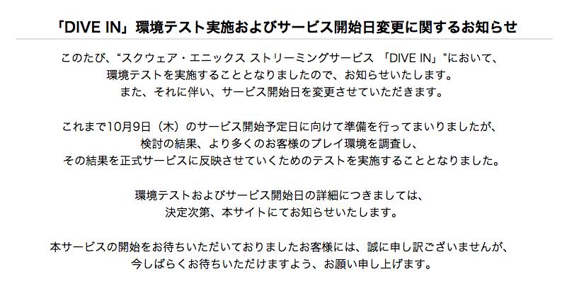 スクエニのストリーミングサービス『DIVE IN』10月9日のサービス開始日を延期