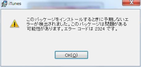 WindowsのiTunesアップデートでエラーコード 2324 が出てインストールに失敗する時の対処法