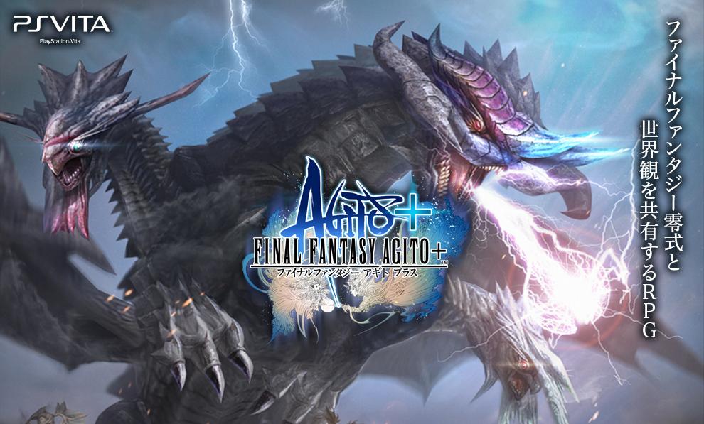 PS Vita『ファイナルファンタジー アギト プラス』配信延期。パッケージ版の発売も未定に