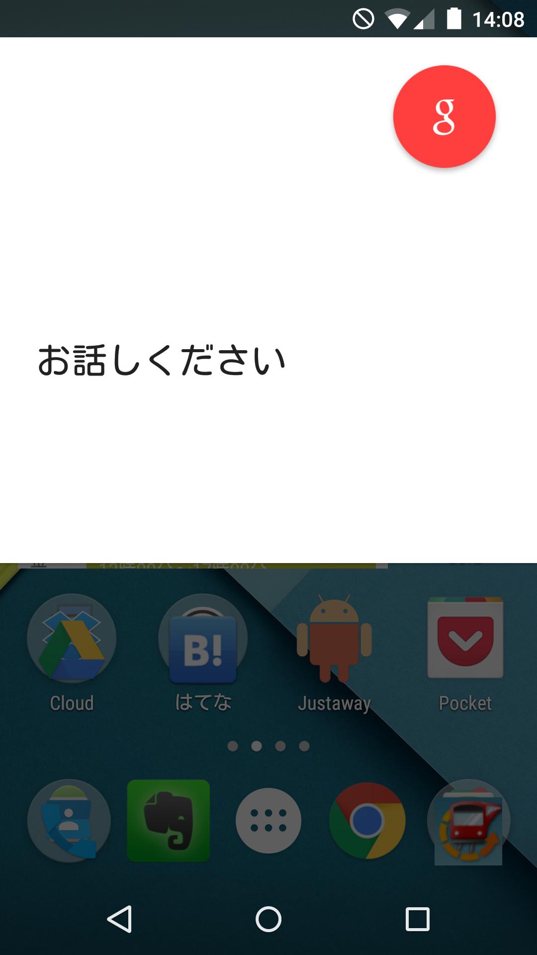 OTAでAndroid 5.0 LolipopにアップデートしたNexus 5のマイクが動作しない件