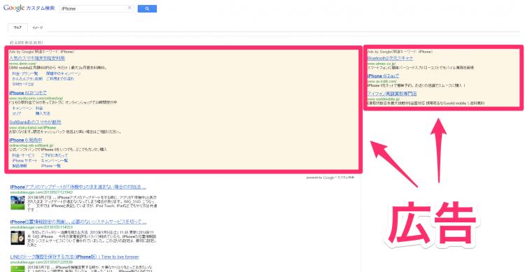 googleカスタム検索はデカい広告が表示される