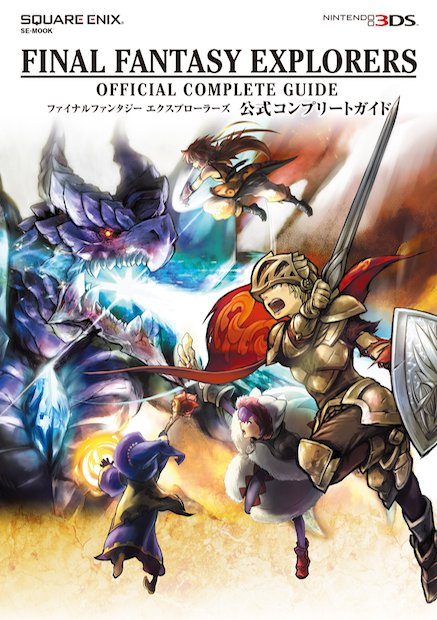 FFエクスプローラーズ 公式コンプリートガイド 1月15日発売