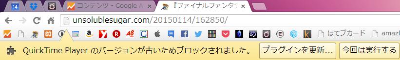 最新版がインストールされているのに「QuickTime Playerのバージョンが古いためブロックされました」という警告が出る