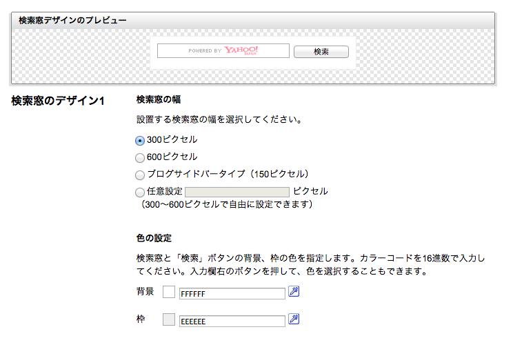 検索窓のデザイン