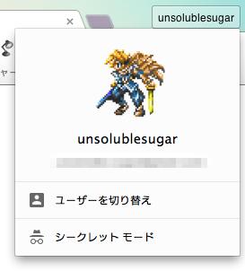 Google Chromeのウインドウ右上に表示されるユーザー切り替えボタンがウザいので速攻で消しました