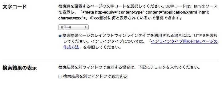 文字コード、検索結果の表示