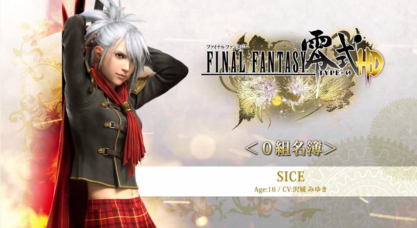 FF零式HDキャラクター紹介動画に「エイト」「キング」「サイス」追加