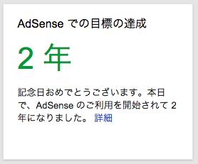 推奨項目?AdSenseの目標達成カードとかいうやつ何なの