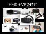 Oculus体験・勉強会「VRコンテンツ制作入門」に行ってきました