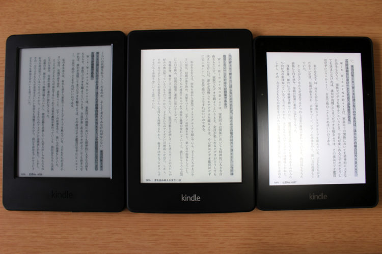 左:無印 中央:Paperwhite 右:Voyage