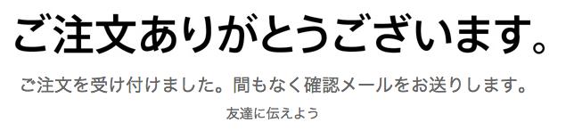 スクリーンショット 2015-04-10 17.12.22