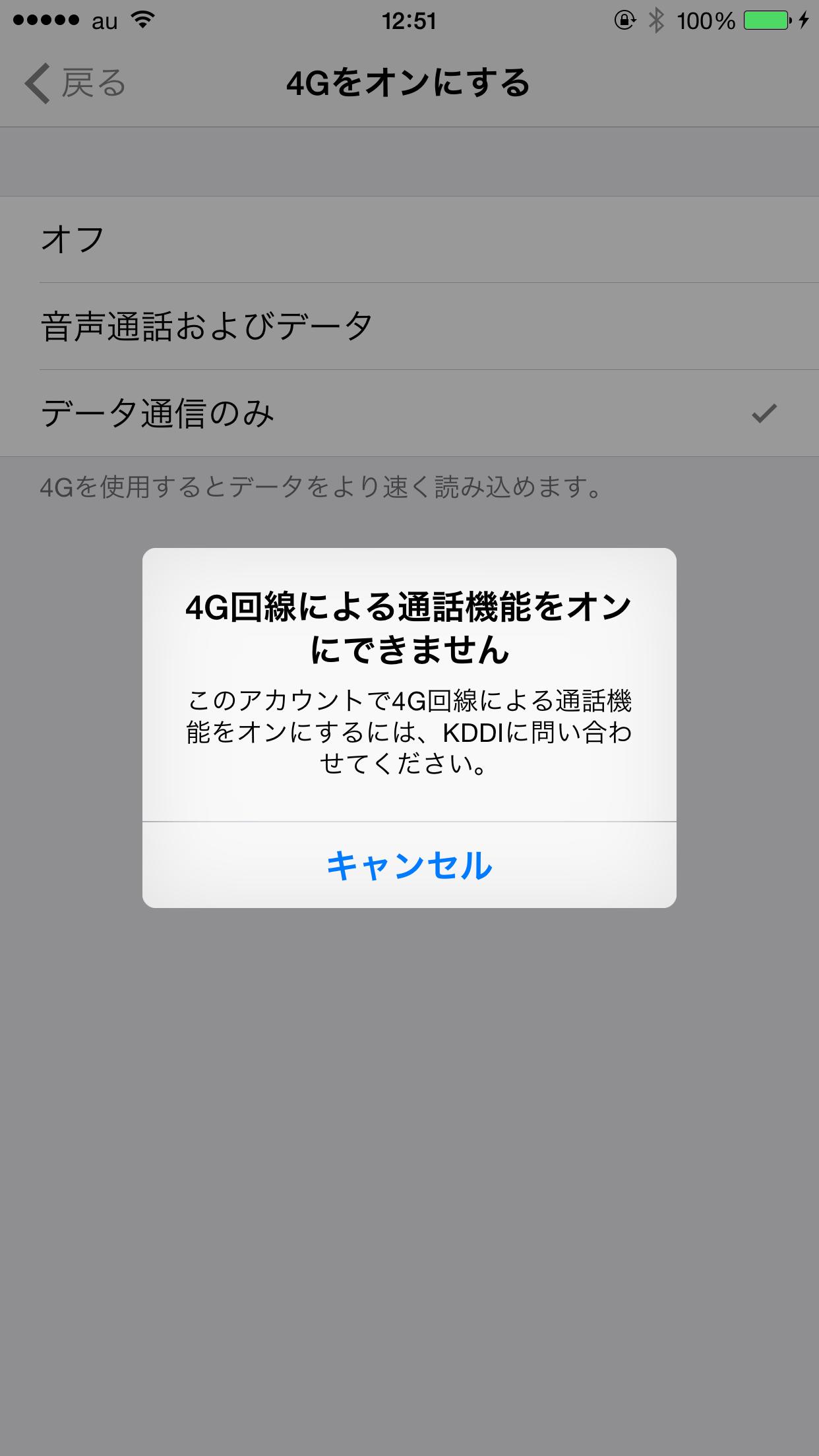 iOS 8.3のSIMフリーiPhone 6/6 PlusでauのVoLTEを利用可能にする方法