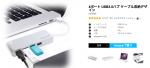 コード適用で1,199円。Inateck  ケーブル収納デザインの4ポートUSBハブが600円の値引きキャンペーン実施中