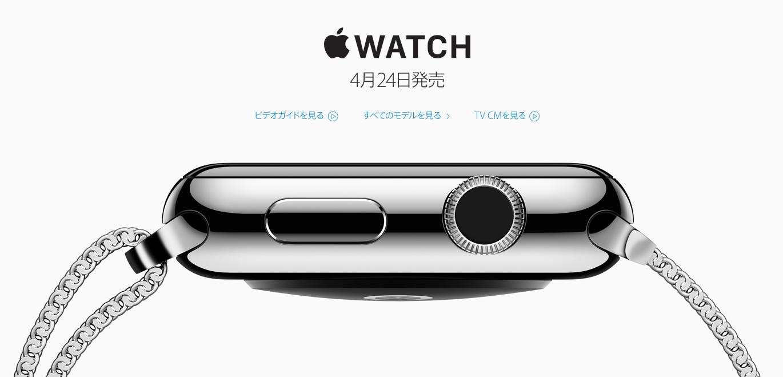 Apple Watchを予約注文しました