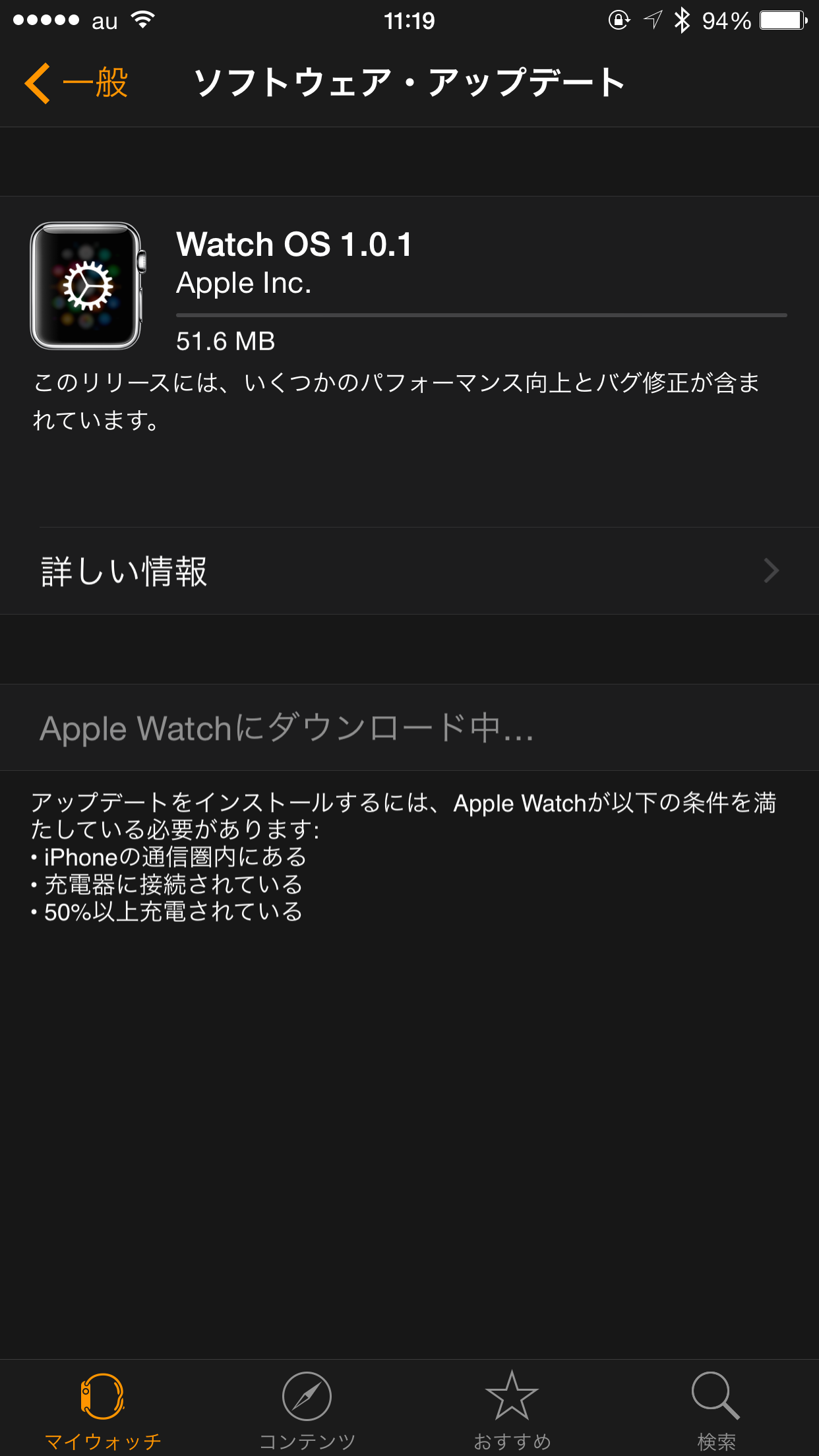 Apple Watchのソフトウェアアップデート方法