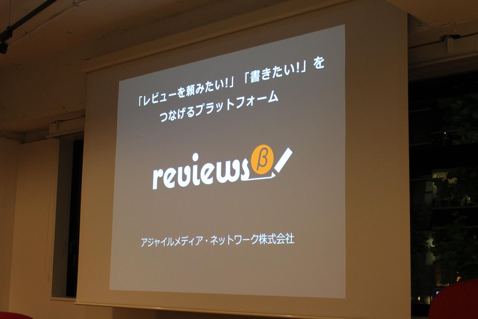 レビューを頼みたい企業とブロガーをつなげるサービス『reviews(レビューズ)』公認ブロガーになりました
