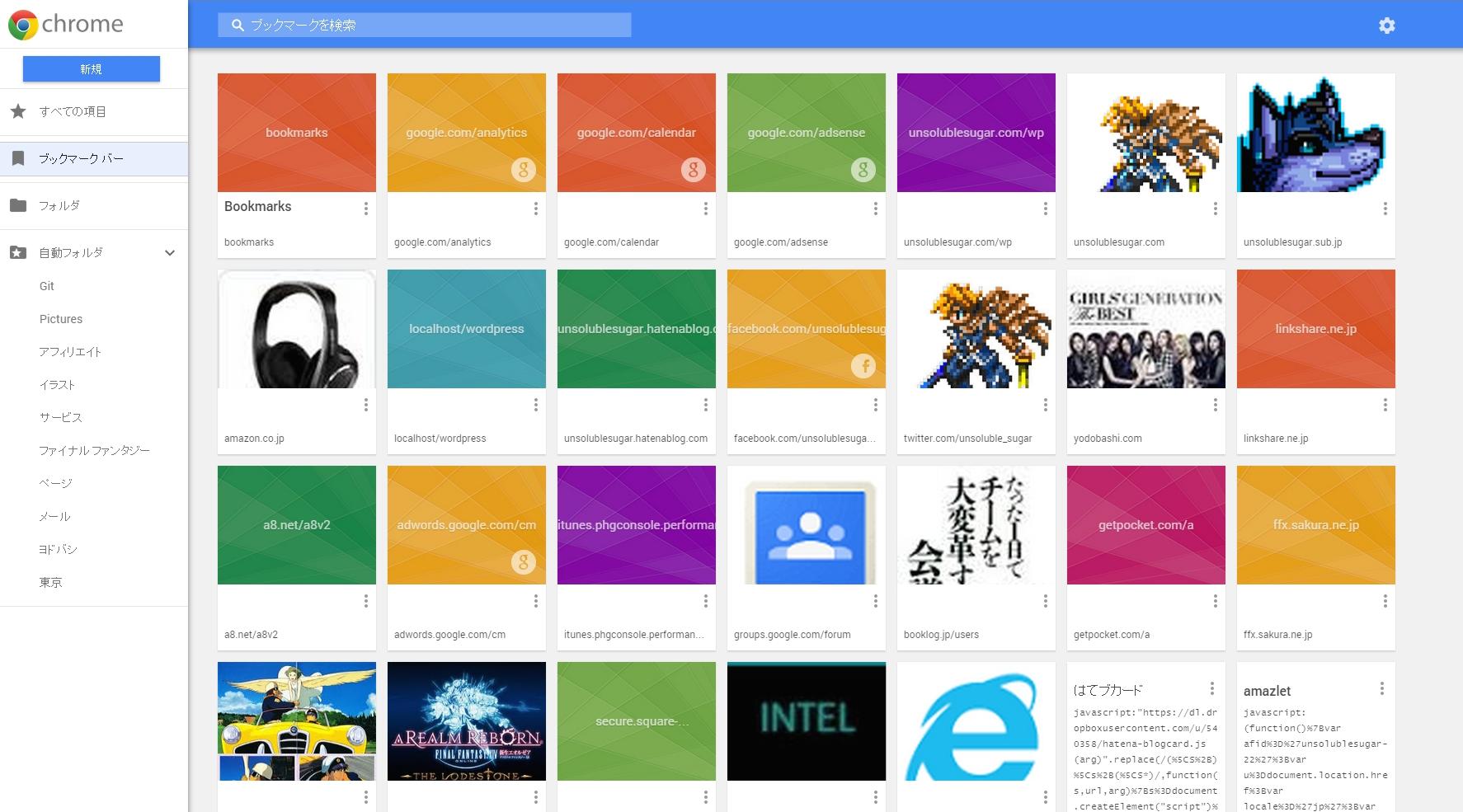 Google Chromeの新しいブックマークマネージャの使い方が意味不明すぎるので以前の形式に戻しました
