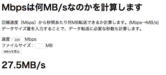 知ってました?Mbpsは何MB/sなのか