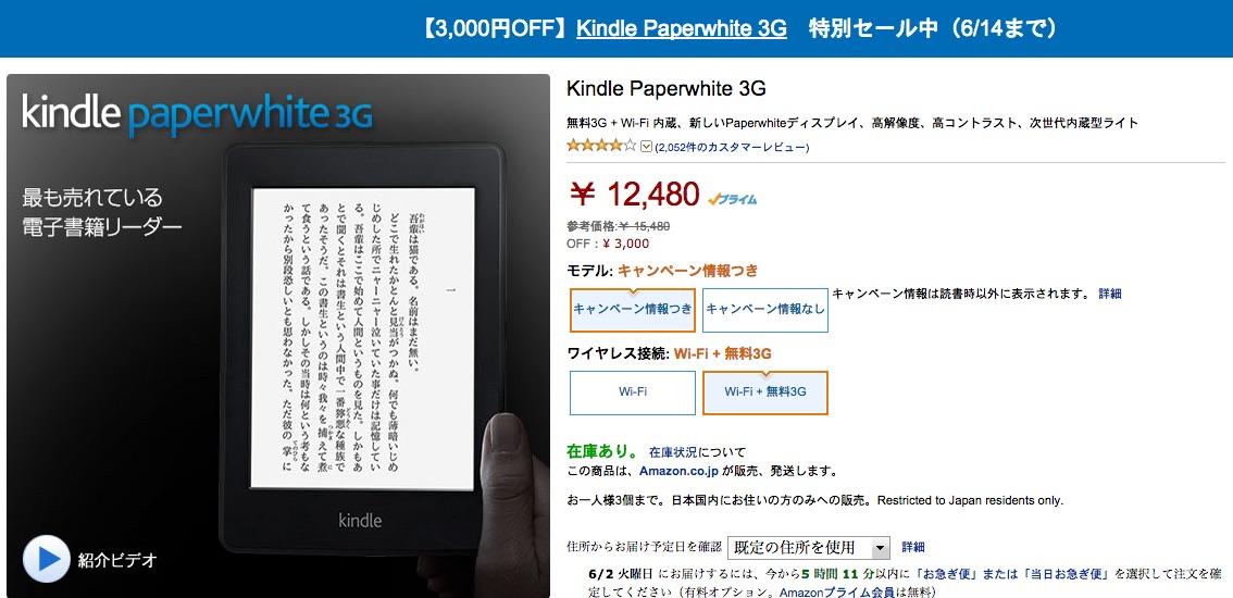 Kindle Paperwhite「Wi-Fi + 無料3G」モデルが3,000円オフ。6月14日まで