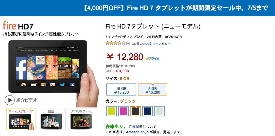 Amazon、Fire HD 7タブレットの4,000円引きセールを7月5日まで延長